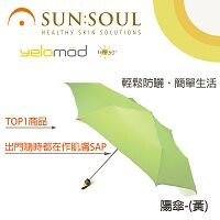SUN SOUL 陽傘(黃) 【轉化天然陽光變脈衝光】