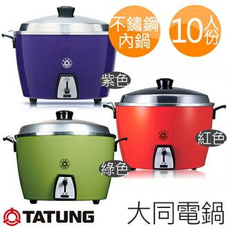 大同電鍋 不鏽鋼內鍋 10人份 TAC-10L 紅色 / 綠色 / 紫色