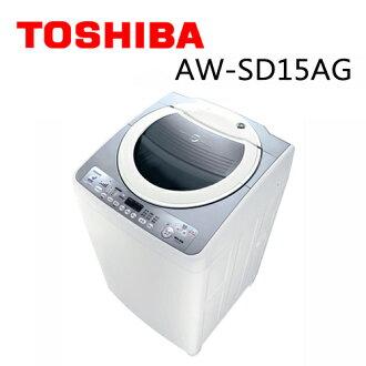 TOSHIBA AW-SD15AG 東芝15公斤DD直驅變頻洗衣機
