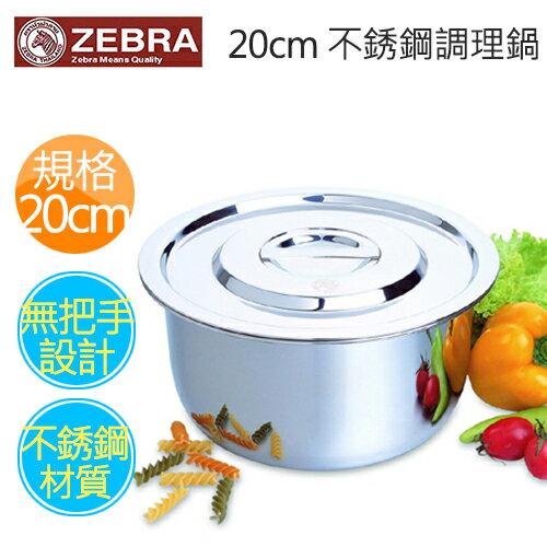 【滿3千,15%點數回饋(1%=1元)】斑馬牌 Zebra 20公分調理鍋