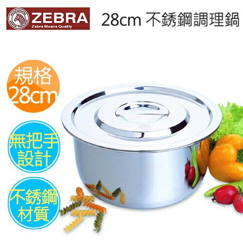 斑馬牌 Zebra 28公分調理鍋