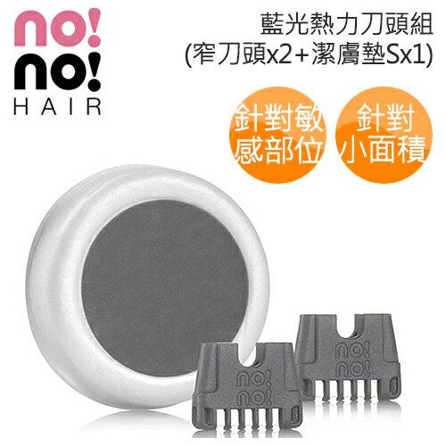 no!no! 藍光熱力刀頭組(窄刀頭x2+潔膚墊Sx1)【全新原廠公司貨】