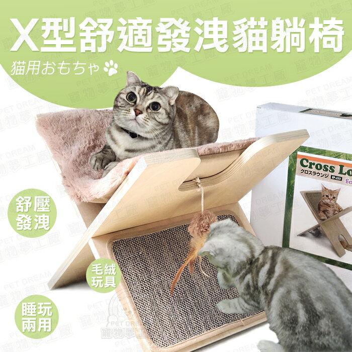 X型舒適發洩貓躺椅 貓磨爪玩具 貓玩具 貓麻布 貓紓壓 貓發洩 貓窩 貓睡覺 發洩玩具 樂天雙12 0