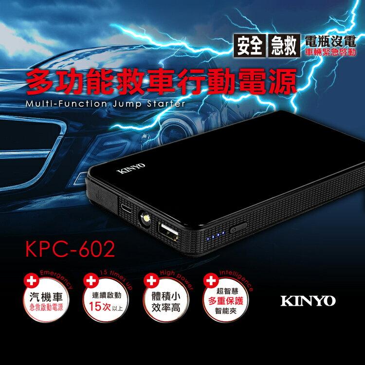 KINYO 耐嘉 KPC-602 多功能救車行動電源/3000mAh/汽機車啟動/LED照明/手機平板充電/多重安全保護/低電壓偵測/道路救援/露營/省電