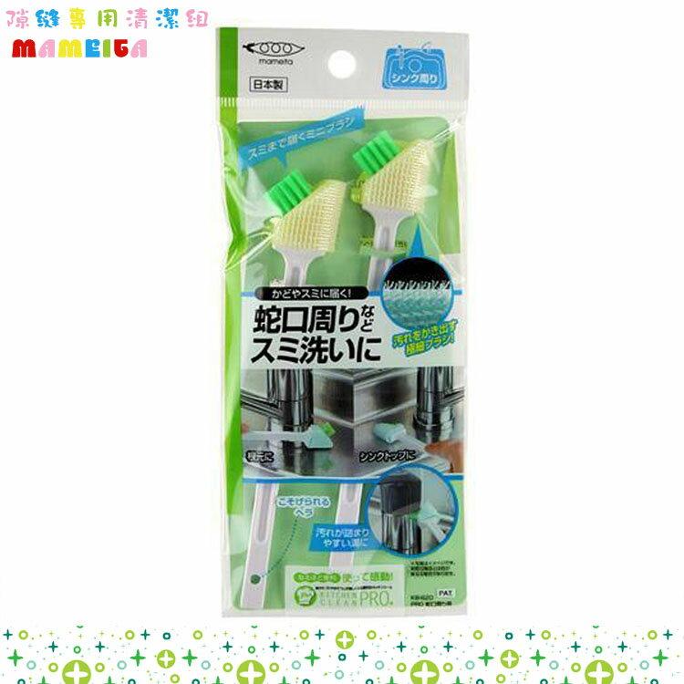 大田倉 日本製 3包85折 MAMEITA 水龍頭周圍隙縫專用 清潔刷 隙縫刷具 清潔組 1包2入 日本進口正版 462051
