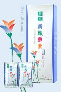 橘子藥美麗:綠泉新纖酵素粉2.5gx60包[橘子藥美麗]