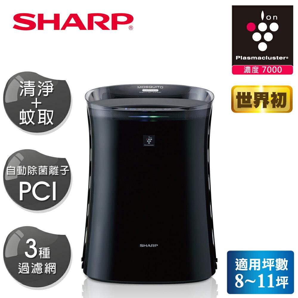 【SHARP 夏普】 蚊取空氣清淨機 黑色 FU-GM50T-B