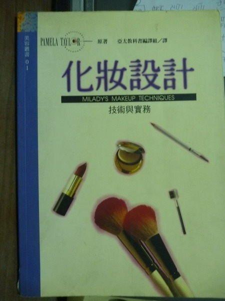 【書寶二手書T2/美容_PDX】化妝設計:技術與實務_Pamela Taylor