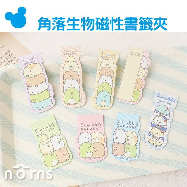 NORNS【角落生物磁性書籤夾】磁鐵 文具 SAN-X正版 標記 軟磁書籤 MIT台灣製 角落小夥伴 雜貨