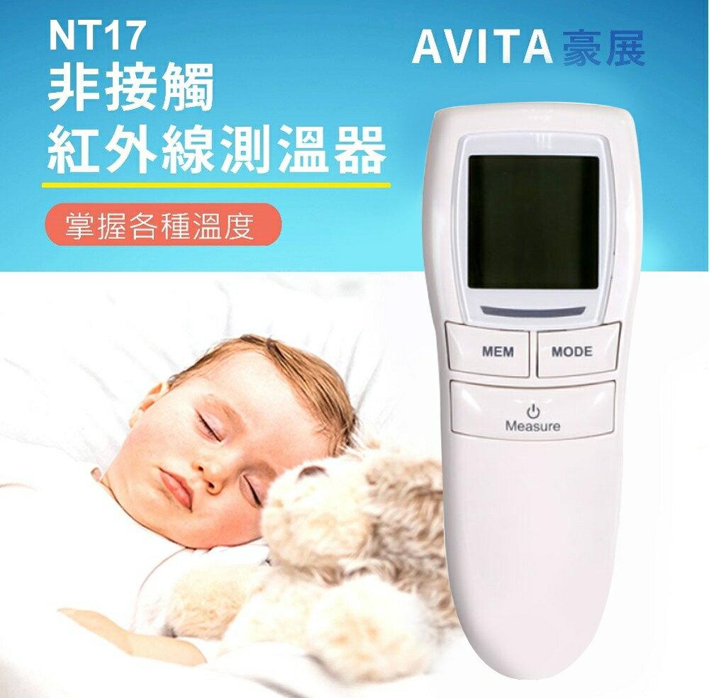 【AViTA】台灣代工大廠豪展製造 非接觸式紅外線額溫計 NT17 額溫槍 / 額頭槍 / 體溫計 / 測量體溫