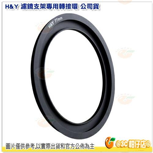 H&Y濾鏡支架專用轉接環72mm公司貨支架轉接環轉接環