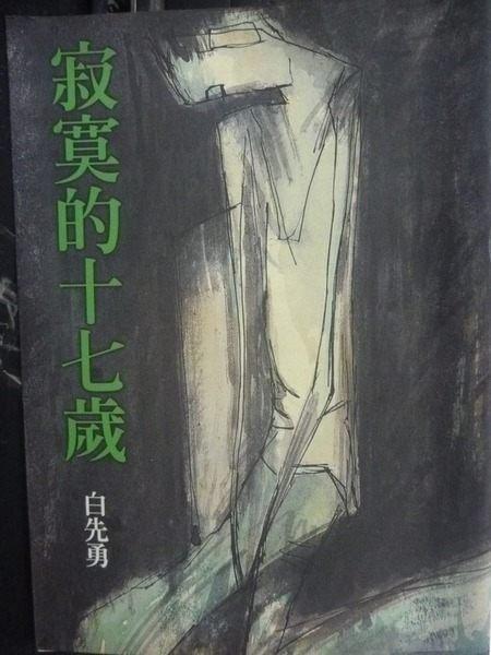 【書寶二手書T6/一般小說_LED】寂寞的十七歲_白先勇, 楊家興