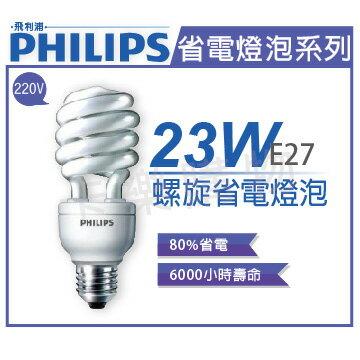PHILIPS飛利浦 23W 220V 827 黃光 螺旋省電燈泡  PH160017