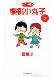 櫻桃小丸子7