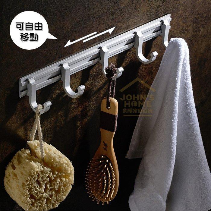 約翰家庭百貨》【BA352】太空鋁浴室可移動式五勾排鉤 廚房廚具掛勾 牆面掛衣勾 毛巾衣帽勾