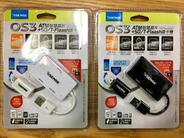 ☆宏華資訊廣場☆EsenseOS3ATM智慧晶片+SDT-Flaash讀卡機