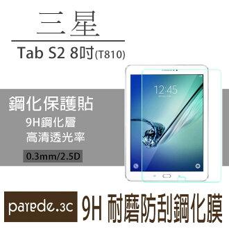 三星平板9H鋼化玻璃膜Galaxy Tab S2 9.7吋 T810 保護貼 鋼化膜【Parade.3C派瑞德】