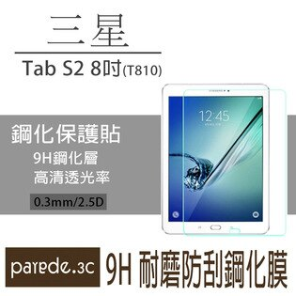 三星平板9H鋼化玻璃膜GalaxyTabS29.7吋T810保護貼鋼化膜【Parade.3C派瑞德】