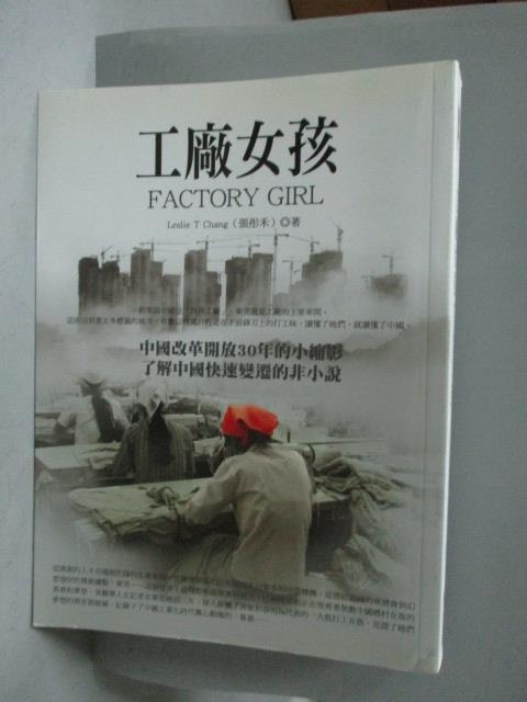 ~書寶 書T3/社會_XEV~工廠女孩 Factory Girl_張彤禾