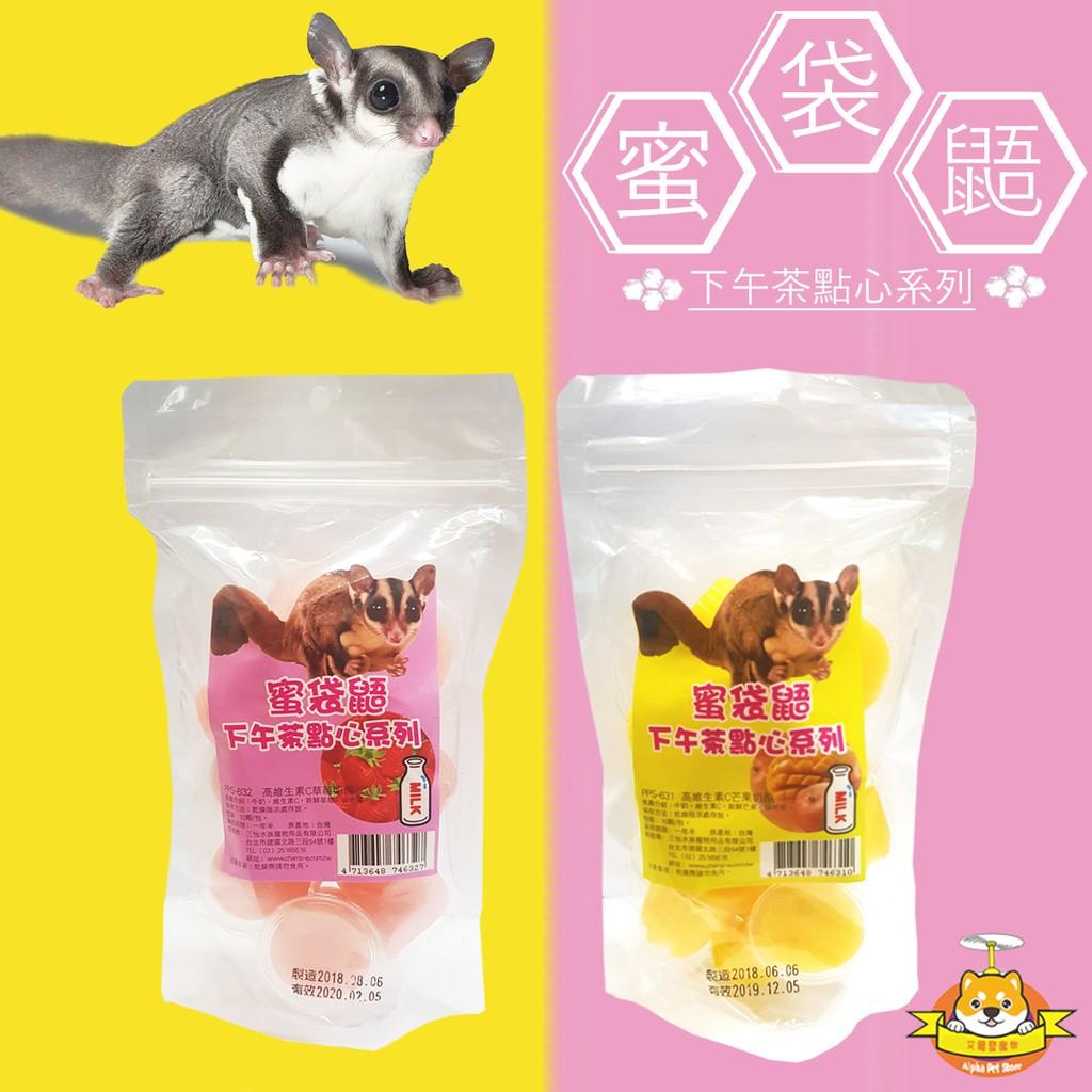 蜜袋鼯下午茶點心系列 蜜袋鼯零食 蜜袋鼯果凍