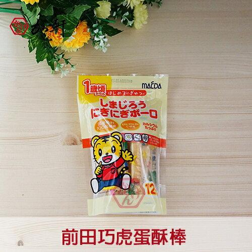 《加軒》日本前田巧虎蛋酥棒