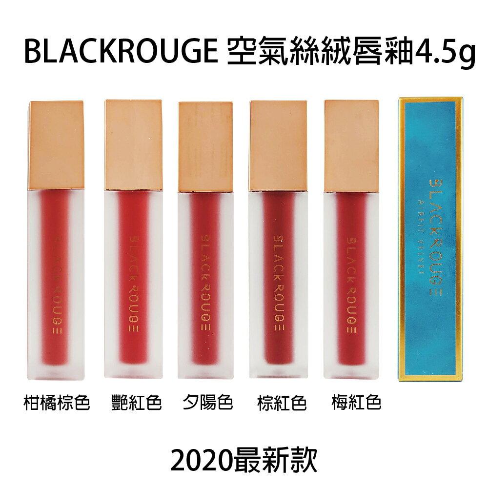 BLACKROUGE 空氣絲絨唇釉 唇膏 全色號 4.5g 0