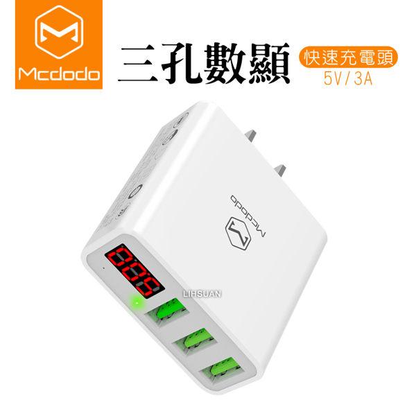 Mcdodo快充3A數顯USB三孔充電器閃充智能多孔充電頭插座轉接頭