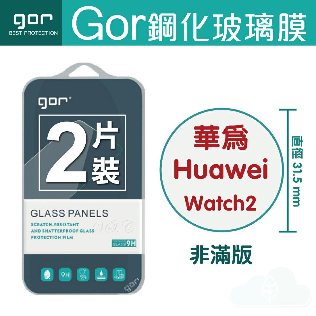 【HUAWEI】GOR 9H 華為 HUAWEI WATCH 2 藍牙 4G版 智慧 手錶 穿戴裝置 鋼化 玻璃 保護貼 全透明非滿版 兩片裝【全館滿299免運費】
