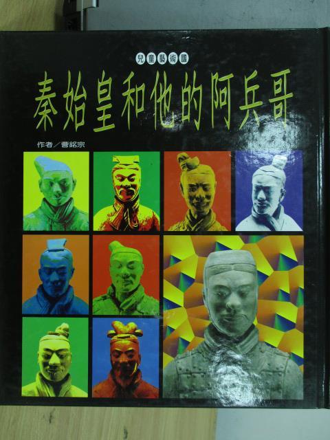 【書寶二手書T5/歷史_YAF】秦始皇和他的阿兵哥_曹銘宗
