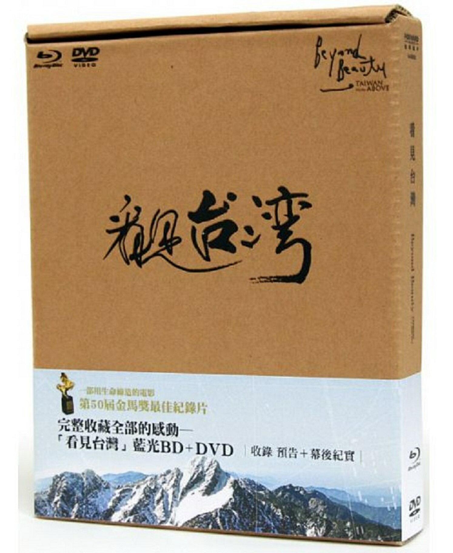 看見台灣 BD+DVD BD