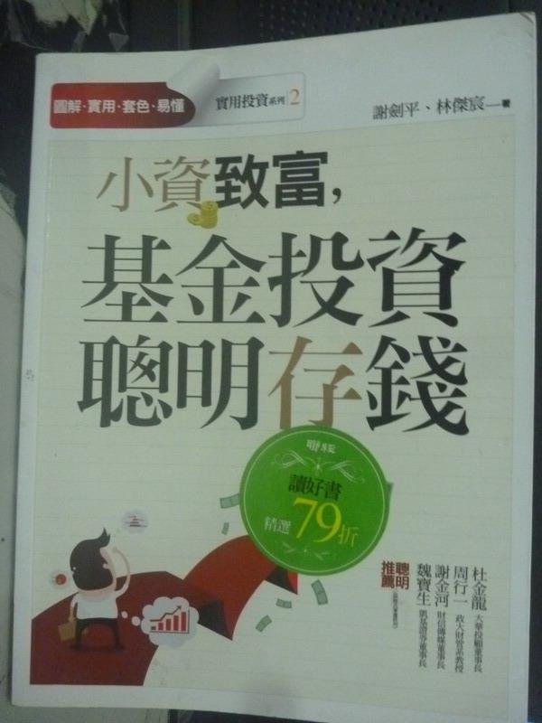 ~書寶 書T4/投資_WDS~小資致富,基金投資聰明存錢_謝劍平、林傑宸