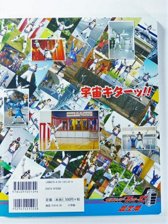 【秋葉園 AKIBA】假面騎士FOURZE超全集 寫真集 日文書 2