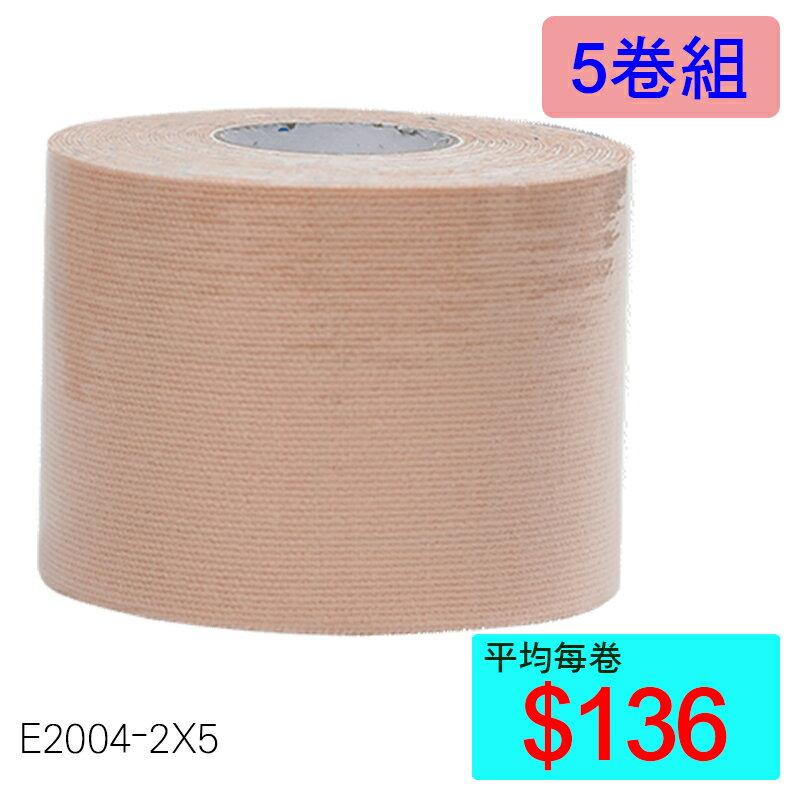 【醫康生活家】ECORPORE 春田宜拉膠帶 膚色 )2吋 (單入/袋) ►►5卷組
