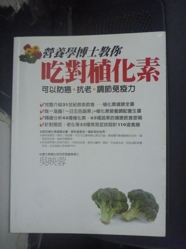 【書寶二手書T4/養生_YGY】營養學博士教你吃對植化素:可以防癌、抗老_吳映蓉