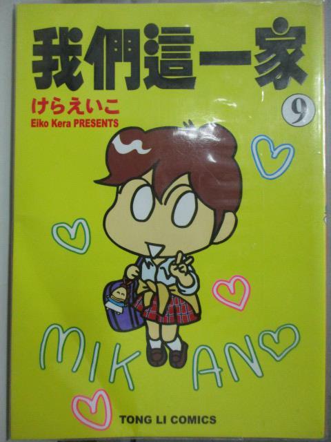 【書寶二手書T1/漫畫書_OTJ】我們這一家_9原價_140_Keraeiko
