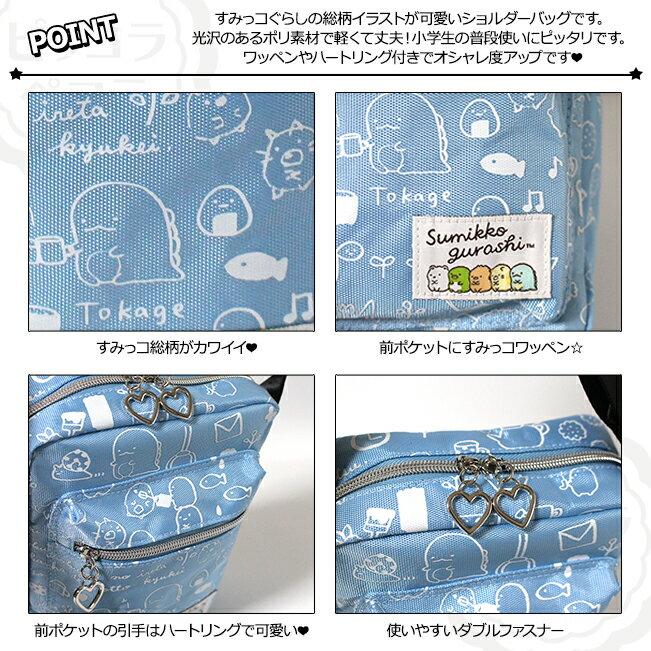 日本角落生物  /  兒童斜背包 小肩包 -日本必買 日本樂天代購(3492)。滿額免運 4