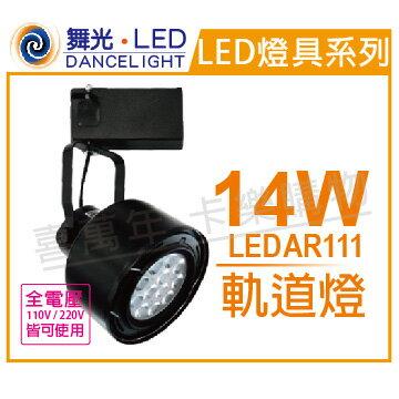舞光LED14W2700K黃光全電壓霧黑鐵筒型AR111軌道燈_WF430770
