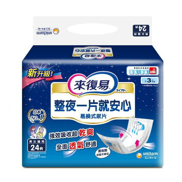 來復易 整夜一片就安心紙尿片 (24片/包,6包/箱)【杏一】