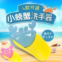 兒童洗手水龍頭延伸器 螃蟹造型安全洗手器 RA3261 好娃娃 0