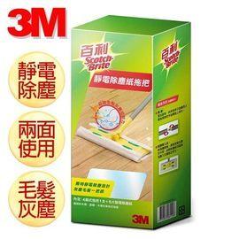 [淨園] 3M 百利TM靜電除塵紙拖把 毛髮灰塵一把抓
