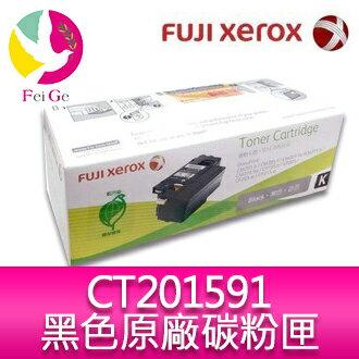 富士全錄 FujiXerox DocuPrint CT201591  黑色 K 碳粉匣