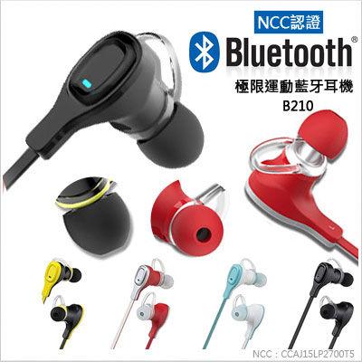 X-LIVE藍芽4.1 極限運動高清音質藍牙運動耳機耳掛式耳塞式支援 MP3 A2DP 一對二 手機通用【SAB210】