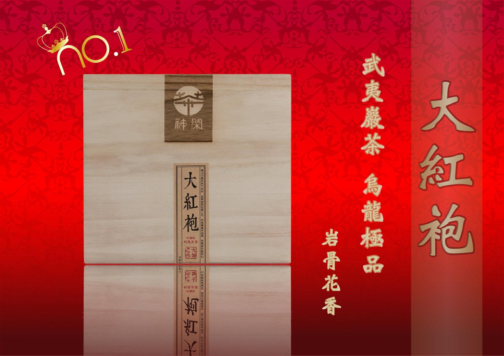 <br/><br/>  【神閑茶】大紅袍?武夷岩茶  年節送禮NO1 (免運)<br/><br/>