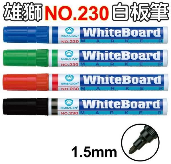 雄獅SIMBALION尖頭白板筆230/2.3mm