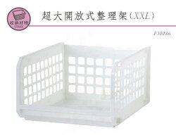 【聯府】超大開放式整理架(XXL) 整理箱/收納箱/置物箱/換季收納/防潮收納 P50086