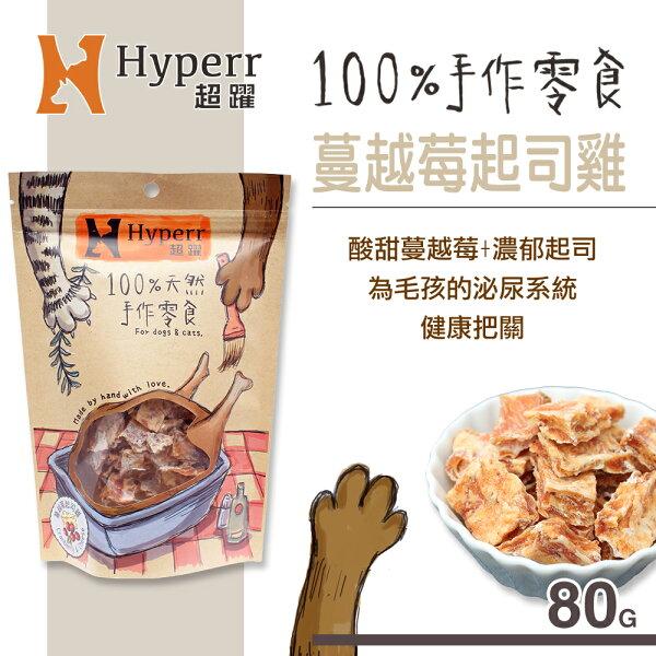 Hyperr超躍手作蔓越莓起司雞80g
