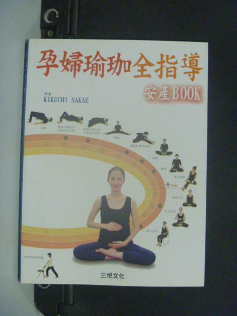 【書寶二手書T1/保健_HMS】孕婦瑜珈全指導安產BOOK_Kikuchi & Sakae