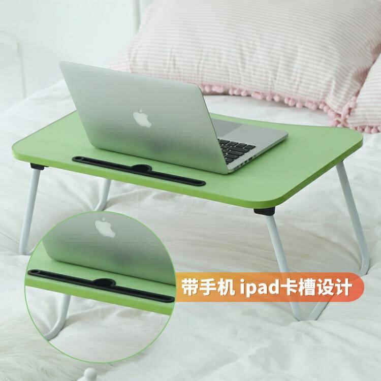 宿舍桌 筆電電腦做桌書桌床上小桌子可折疊桌子床上桌懶人簡易家用