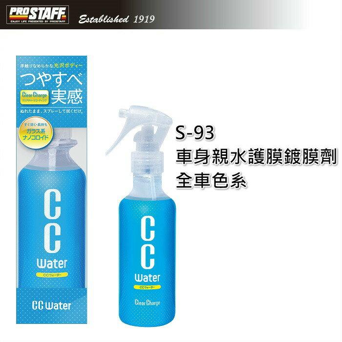 【禾宜精品】PROSTAFF S-93 CC 車身親水護膜鍍膜劑 200ML (全車系) 日本製
