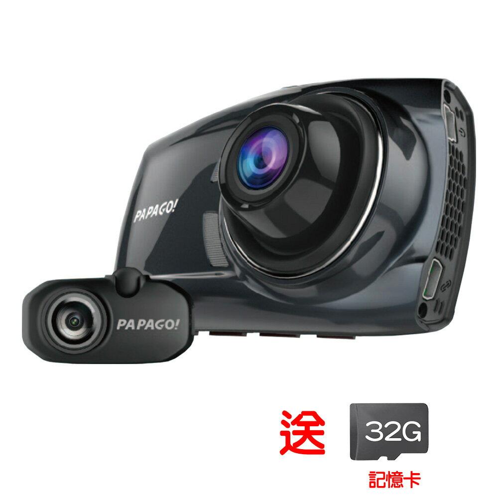 送↘32GB記憶卡《PAPAGO!》GoSafe S810 雙鏡頭行車記錄器 (前後雙錄/130度廣角)